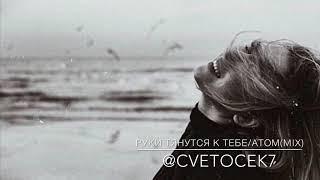 "Video thumbnail of ""Cvetocek7 - руки тянутся к тебе/атом(mix)"""
