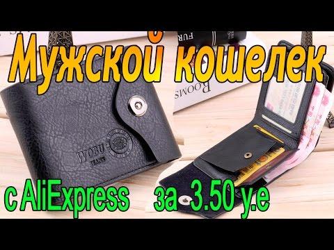Мужской кошелек с Алиэкспресс за 3.50 у.е