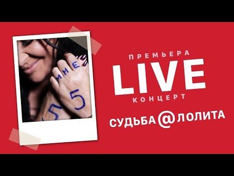 Судьба@Лолита live концерт (Премьера!) онлайн видео