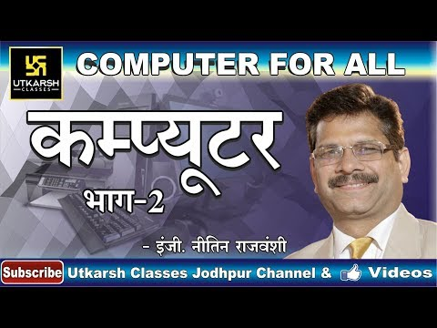 Computer Online Class-2 || All Competition || By Engineer Nitin Rajvanshi