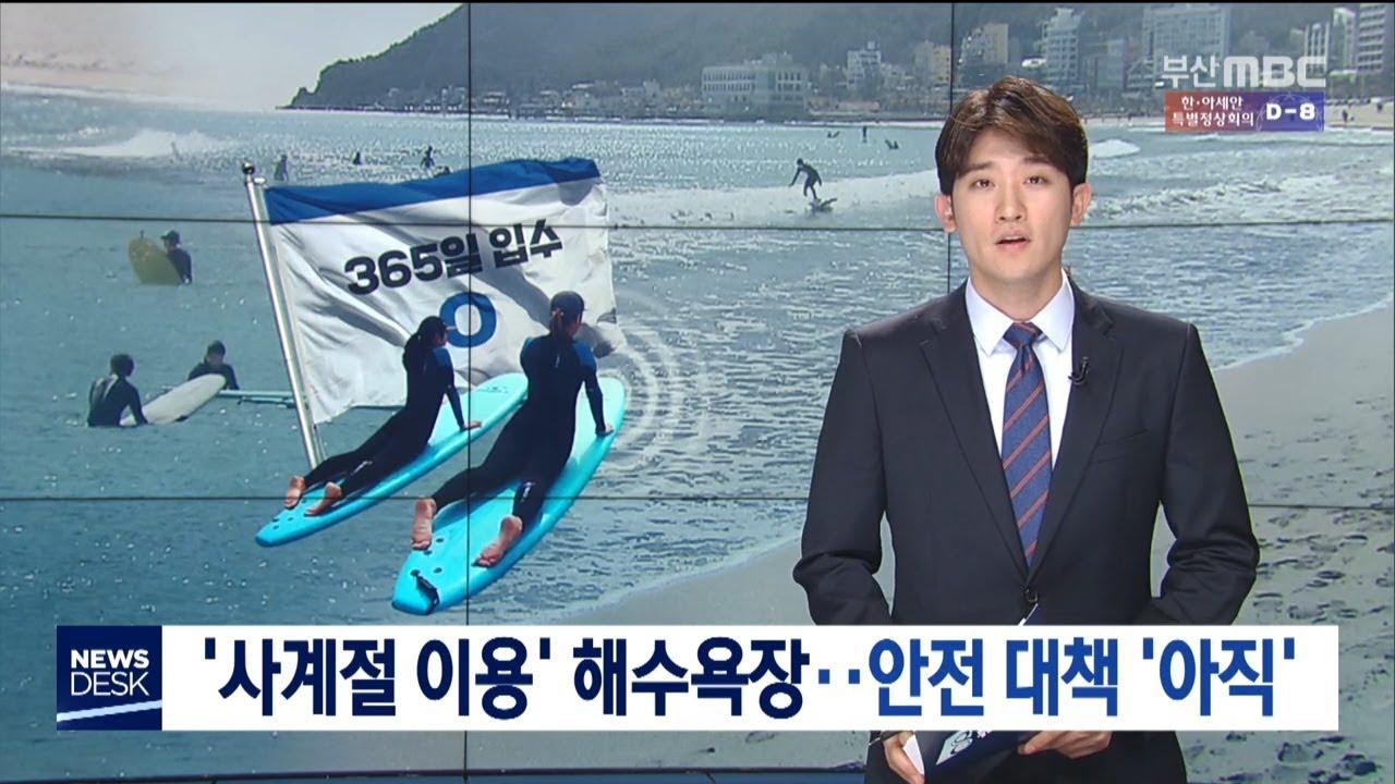 '사계절 이용' 해수욕장...안전 대책 '아직'
