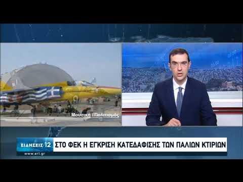 Δημοσιεύτηκε στο ΦΕΚ η απόφαση για την κατεδάφιση κτηρίων στο Ελληνικό   13/06/2020   ΕΡΤ
