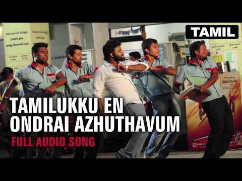 Tamizhukku En Ondrai Azhuthavum | Full Title Audio Song