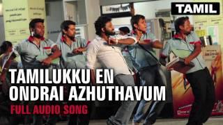 Tamilukku En Ondrai Azhuthavum | Full Audio Song | Tamizhukku En Ondrai Azhuthavam