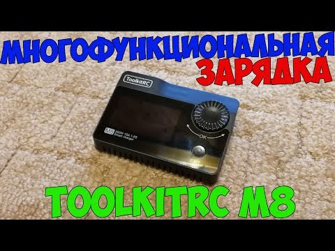 Многофункциональная зарядка ToolkitRC M8. 8 инструментов в одном устройстве.