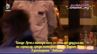 Ужин Ханде Эрчел и Бурака Дениз(рус.суб)/Любовь не понимает слов