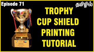 Trophy cup shield printing tutorial in Tamil | Trophy cup name printing in Tamil | Ep71