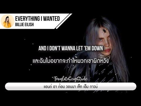 แปลเพลง everything i wanted - Billie Eilish