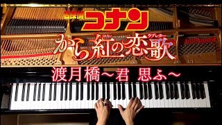 ピアノ名探偵コナンED渡月橋〜君思ふ〜倉木麻衣/映画「名探偵コナン-から紅の恋歌」/弾いてみた/Piano/CANACANA
