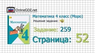 Страница 52 Задание 259 – Математика 4 класс (Моро) Часть 1