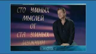 О чем говорят мужчины - отрывок с Меньшиковым