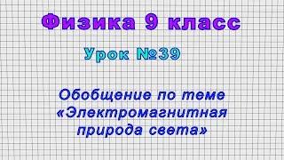 Физика 9 класс Урок 39 - Обобщение по теме Электромагнитная природа света