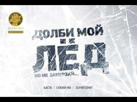 Баста & Смоки Мо & Скриптонит -Лёд