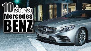 10 เรื่องจริง Mercedes-Benz (เมอร์เซเดส-เบนซ์) ที่คุณอาจไม่เคยรู้ ~ LUPAS