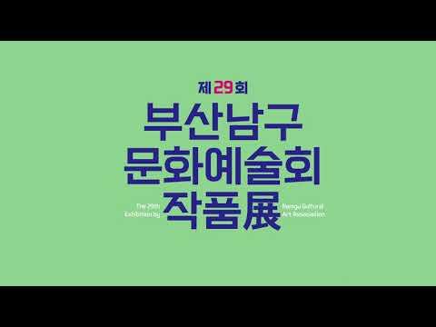 제29회 부산남구문화예술인회 작품집 영상화보