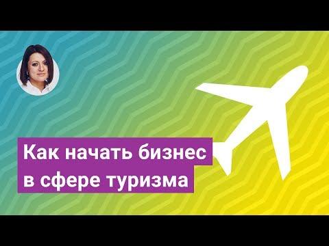 Как начать бизнес в сфере туризма