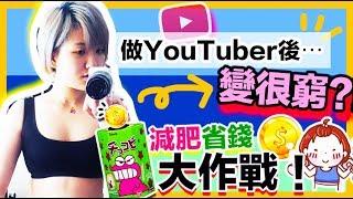 【減肥省錢大作戰!#01】揭開YouTuber收入的悲慘丨這次不用代餐丨一星期都能瘦了這麼多?丨減肥日記回來咯~
