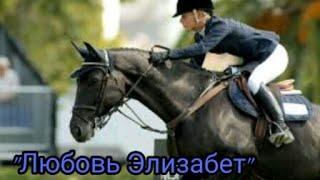 """Сериал """"Любовь Элизабет"""" 3 серия"""
