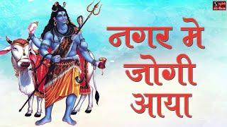 Shiv Bhajans - Nagar Me Jogi Aaya - Popular Shiva Songs