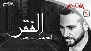 تحميل و استماع Ahmed Saad - El Fakr أحمد سعد - الفقر MP3
