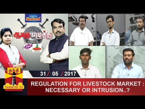 (31/05/2017)Ayutha Ezhuthu | Regulation for Livestock Market: Necessary or intrusion?