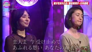 天海祐希、石田ゆり子—愛が生まれた日