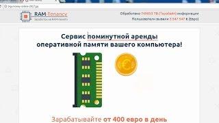 RAM-Tenancy - сервис аренды вашего компьютера с заработком от 400 евро в день. Честный отзыв.