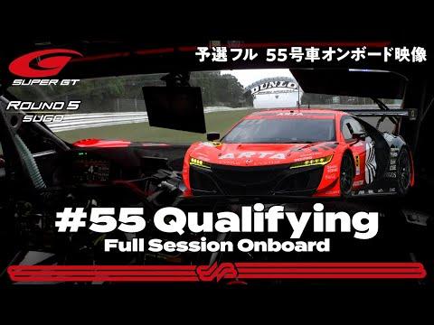 55号車 ARTA NSX GT3の予選オンボード動画 スーパーGT 第5戦SUGO