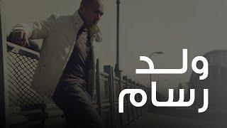 اغاني طرب MP3 محمود العسيلى - ولد رسام | Mahmoud El Esseily - Walad Rassam تحميل MP3