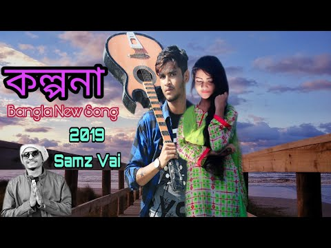 Kolpna(কল্পনা) || New song 2019 by Samz vai || Music video Covered   by AB D Manik