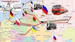 «Северный поток-2».Последний шаг врагов РФ: