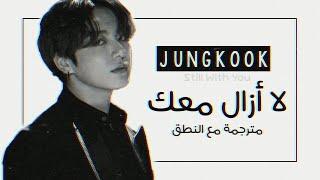 Jungkook (BTS) - Still With You - Arabic Sub + Lyrics [مترجمة للعربية مع النطق]