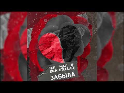 NITI DILA - Забыла (ПРЕМЬЕРА ТРЕКА, 2020)