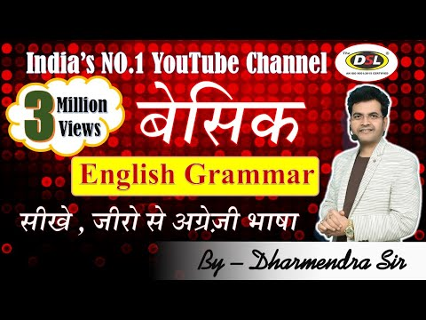 Basic English Grammar by Dharmendra Sir | For SSC CGL/CHSL/BANK PO/CPO/UPSC | DSL ENGLISH [Hindi]