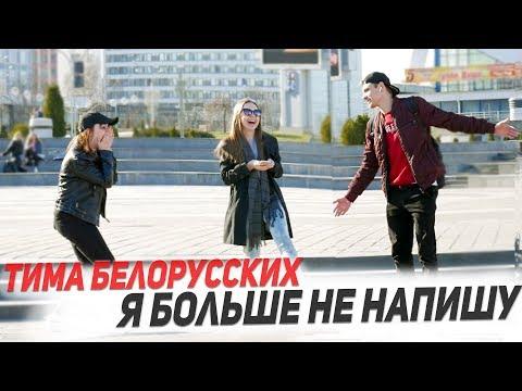 Я БОЛЬШЕ НЕ НАПИШУ | МУЗЫКАЛЬНЫЙ ПРАНК | Тима Белорусских
