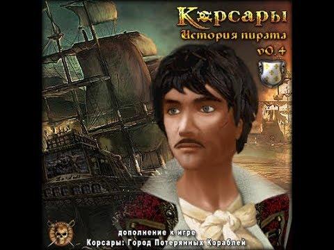 Играем в Корсары История Пирата. Мишель де Граммон. Часть 1