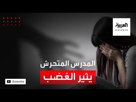 العرب اليوم - شاهد: مدرس يحاول تقبيل تلميذته في مشهد تحرُّش يهز مصر