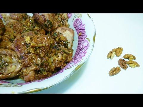 Гурули.Пряная курица с орехами.Грузинская кухня