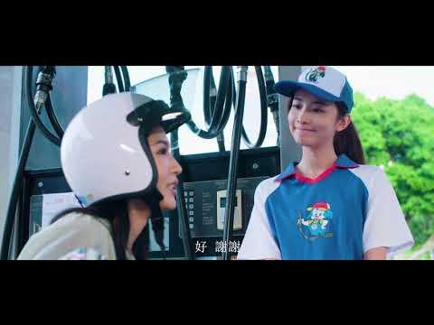 台灣中油2020形象影片-福林站篇