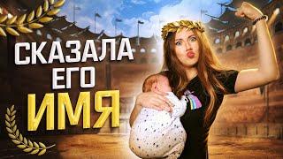 Как Назвали Сына ! Имя Моего Ребенка ! Как зовут Мальчика - Мой Малыш | Elli Di
