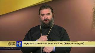 Протоиерей Андрей Ткачев. Тулупчик заячий и Святитель Лука (Войно-Ясенецкий)