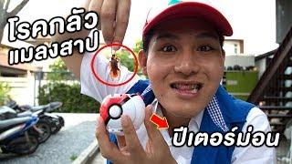 โรคกลัวแมลงสาบ!!! (ปีเตอร์ม่อน) - Epic Toys