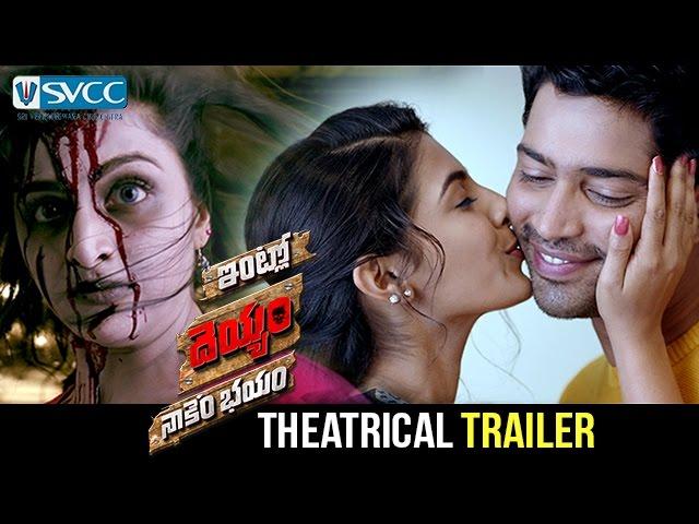 Intlo Dayyam Nakem Bhayam Theatrical Trailer | Allari Naresh, Kruthika