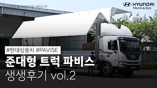 [현대자동차] 현대 준대형 트럭 파비스 오너의 리얼후기 2편