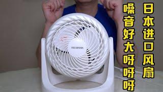 IRIS爱丽思空气循环扇,造型可爱颜值高,可是噪音太大啦啦啦