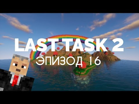 Last Task 2, Эпизод 16 — ВЫКАПЫВАНИЕ ВОДЫ