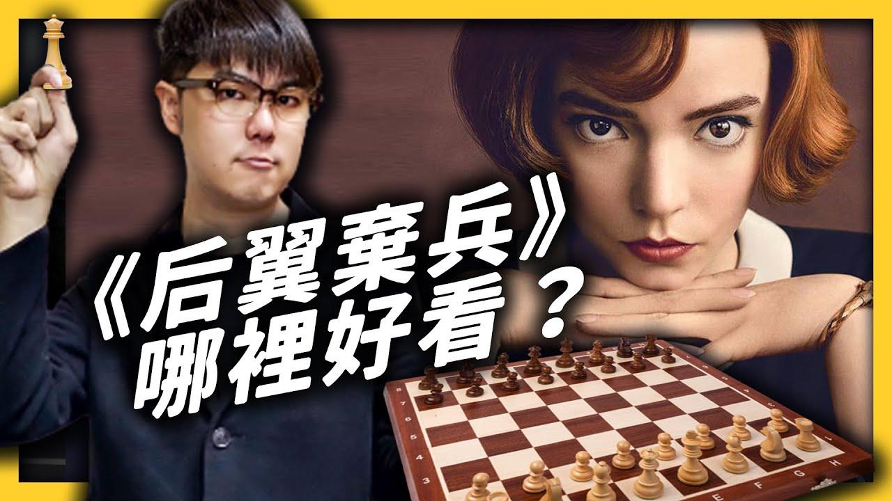 《后翼棄兵》攻佔台灣收視第一!為什麼很多人認為這是今年 Netflix 最強影集?《追劇七七》EP003|志祺七七