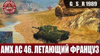 WoT Blitz - Гайд AMX AC 46.Он того стоит - World of Tanks Blitz (WoTB)
