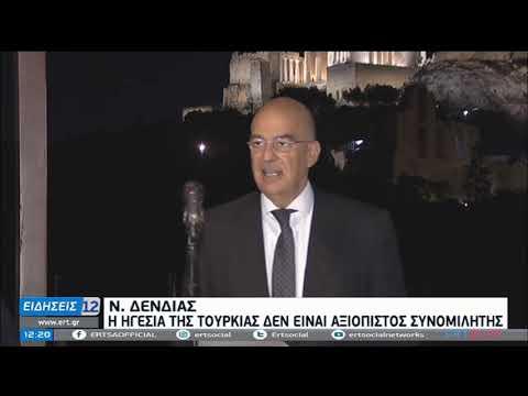 Ελληνοτουρκικό | Το Βερολίνο επιμένει στην οδό διαμεσολάβησης | 14/10/2020 | ΕΡΤ