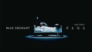 BLUEENCOUNT『さよなら』ShortVer.5月3日公開「ラストコップTHEMOVIE」主題歌
